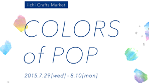 銀座三越 iichi Claft Market COLORS OF POP